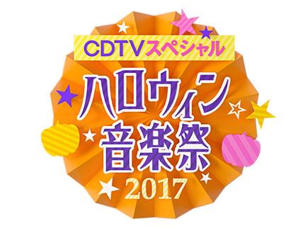「CDTVスペシャル ハロウィン音楽祭2017」出演:AKB48、NMB48、HKT48、乃木坂46 [10/25 19:00~]