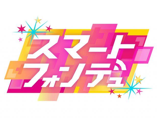 「スマートフォンデュ」生放送! * 出演:中井りか(NGT48) [11/30 24:50~]