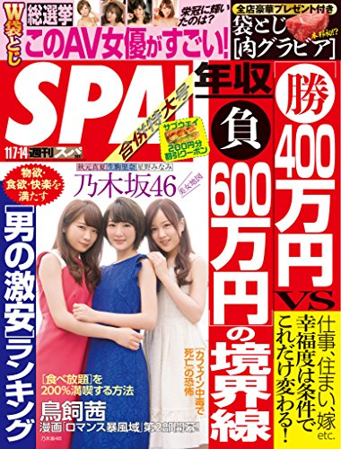 週刊SPA! 2017年11月14日号