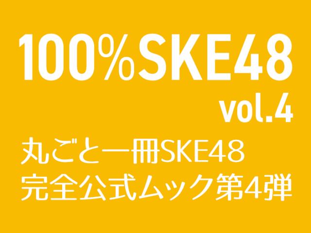 「100%SKE48 Vol.4」表紙:小畑優奈 <丸ごと一冊SKE48完全公式ムック第4弾> [11/27発売]