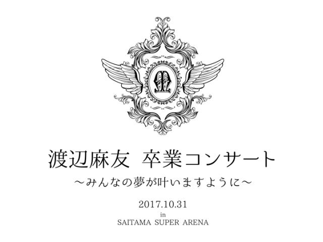 「渡辺麻友卒業コンサート 〜みんなの夢が叶いますように〜」DVD&Blu-ray 12/27発売決定!予約開始!