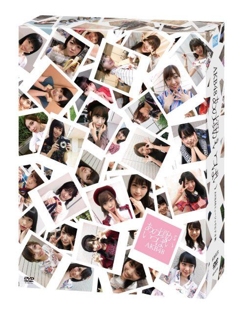 「あの頃がいっぱい 〜AKB48ミュージックビデオ集〜」ジャケット公開!