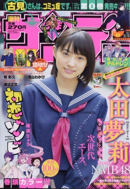 週刊少年サンデー No.49 2017年11月15日号