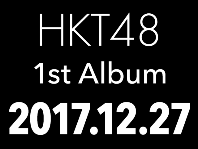 HKT48 1stアルバム 12/27発売決定!メンバー48人の短編映画48作品を収録!予約開始!
