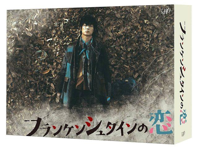フランケンシュタインの恋 [Blu-ray][DVD]
