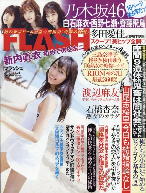 FLASH(フラッシュ) No.1446 2017年11月21日号