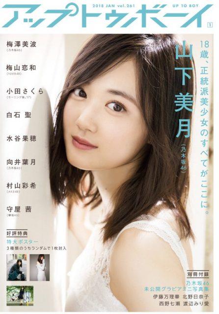 「アップトゥボーイ 2018年1月号」グラビア:村山彩希(AKB48) 梅山恋和(NMB48) [11/22発売]