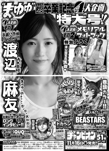「週刊少年チャンピオン 2017年 No.51」表紙:渡辺麻友(AKB48) [11/16発売]