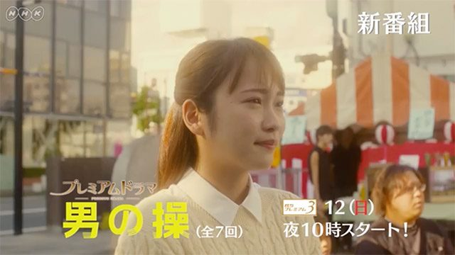 新ドラマ「男の操」第1話 * 出演:川栄李奈 [11/12 22:00~]