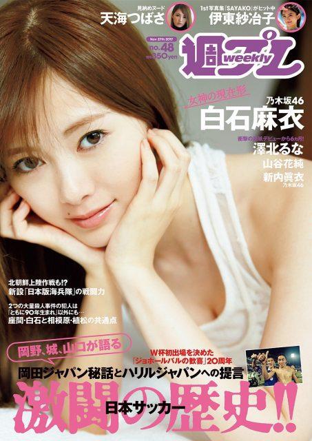 週刊プレイボーイ No.48 2017年11月27日号