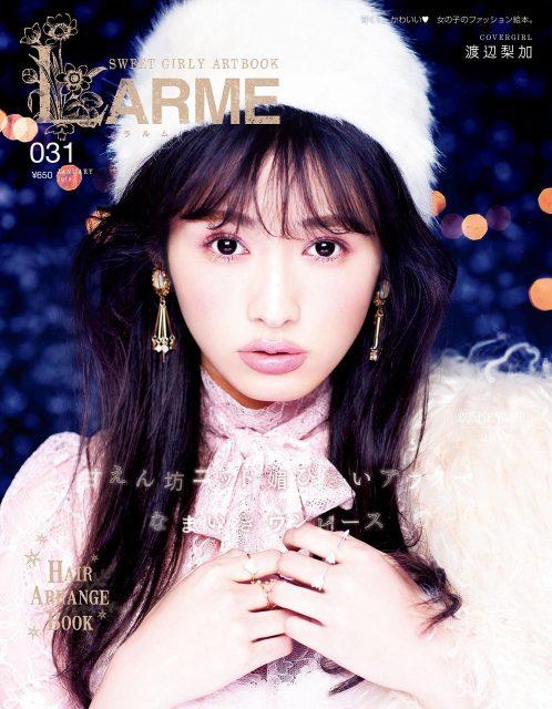 LARME(ラルム) 031 2018年1月号