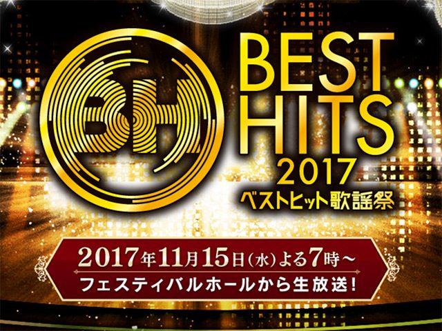 「ベストヒット歌謡祭2017」出演:AKB48 ♪ 11月のアンクレット / NMB48 ♪ 17thシングル初披露  [11/15 19:00~]