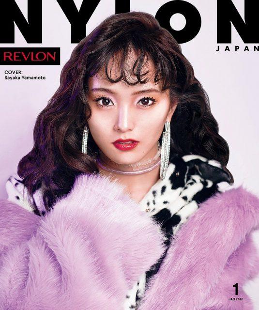 NYLON JAPAN 2018年1月号 スペシャルエディション