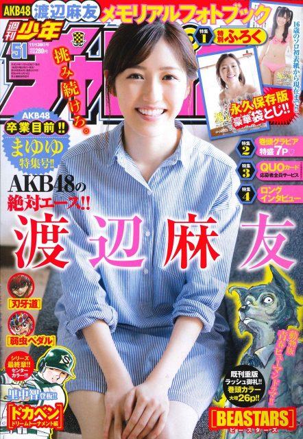 「週刊少年チャンピオン 2017年 No.51」本日発売! * 表紙:渡辺麻友(AKB48) <16歳のソロ初表紙から現在まで!>