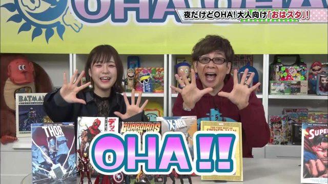 「OHA OHA アニキ」アメコミ特集!映画・ゲーム!スーパーヒーロー特盛り! * 出演:三田麻央(NMB48) 百花 [11/16 26:05~]