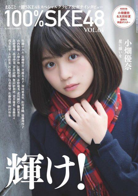 「100%SKE48 Vol.4」明日発売! * 表紙:小畑優奈 <まるごと一冊SKE48スペシャルグラビア&ガチインタビュー>