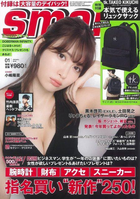 「smart 2018年1月号」明日発売! * 表紙:小嶋陽菜 / 掲載:山本彩(NMB48) 入山杏奈(AKB48)