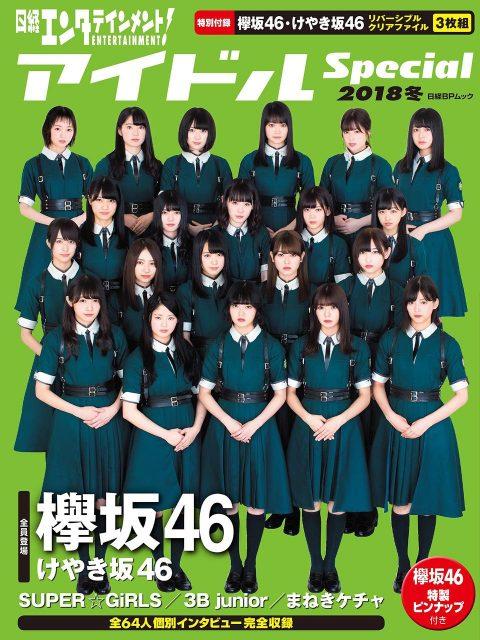 日経エンタテインメント! アイドルSpecial 2018冬