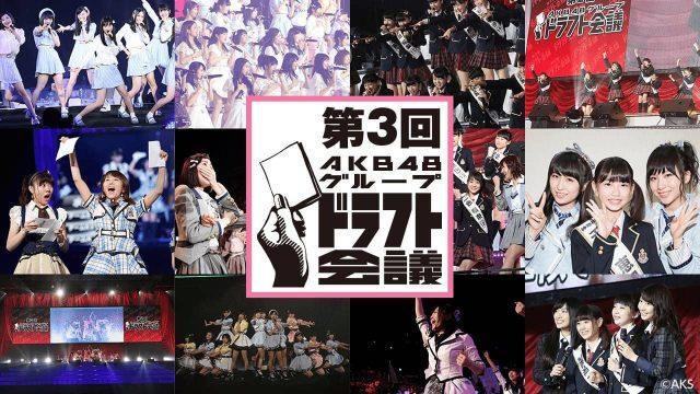 SHOWROOM「第3回 AKB48グループドラフト会議」候補者レッスン生配信!川本紗矢がリポート! [11/19 14:30〜]