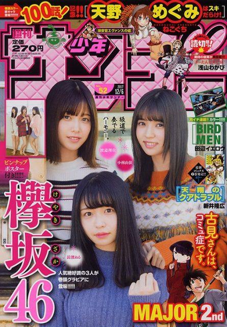 週刊少年サンデー No.52 2017年12月6日号