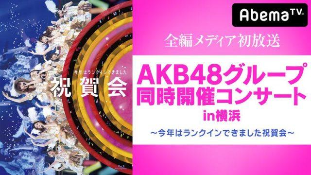 AbemaTV「AKB48グループ同時開催コンサートin横浜~今年はランクインできました祝賀会~」 [11/25 20:30〜]