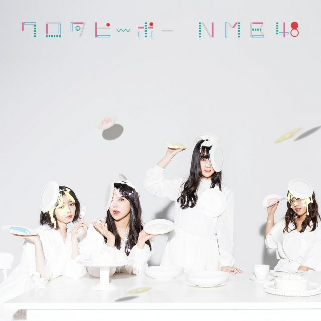 NMB48 17thシングル「ワロタピーポー」フラゲ日!