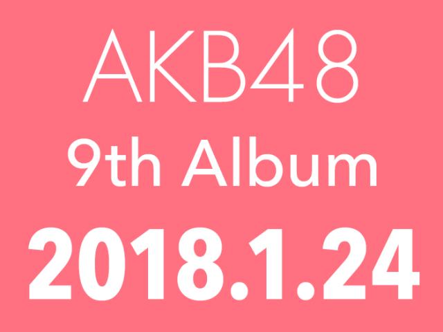 AKB48 9thアルバム 予約開始! [来年1/24発売]