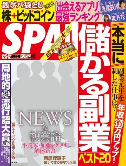 「週刊SPA! 2017年12月12日号」本日発売! * グラビア:永尾まりや