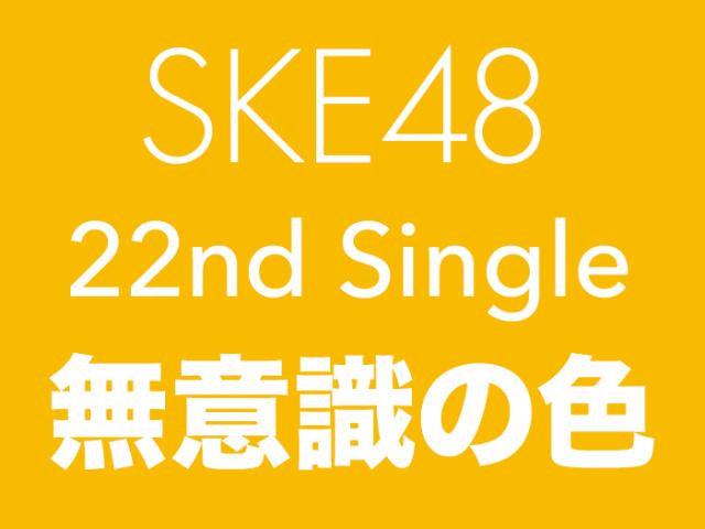 SKE48 22ndシングル「無意識の色」タイトル&収録内容公開!センターは小畑優奈!