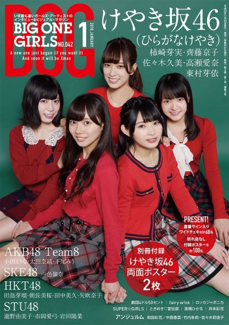 BIG ONE GIRLS 2018年1月号