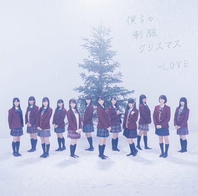 =LOVE 2ndシングル「僕らの制服クリスマス」