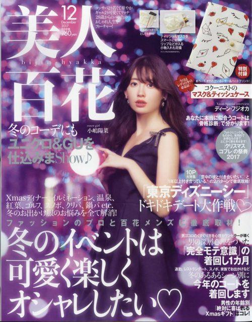 「美人百花 2017年12月号」明日発売! * 表紙:小嶋陽菜