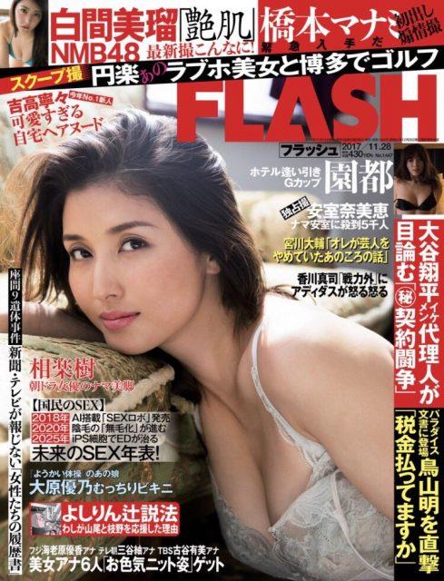 「FLASH 2017年11月28日号」本日発売! * グラビア:白間美瑠(NMB48)