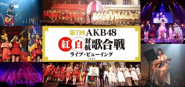 「第7回 AKB48紅白対抗歌合戦」ライブ・ビューイング開催決定!