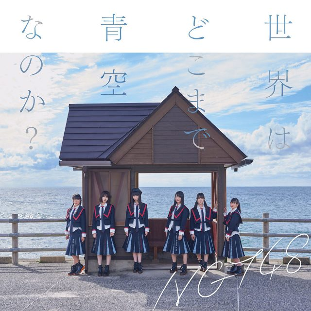 NGT48 2ndシングル「世界はどこまで青空なのか?」