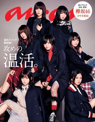 an・an(アンアン) No.2082 2017年12月20日号