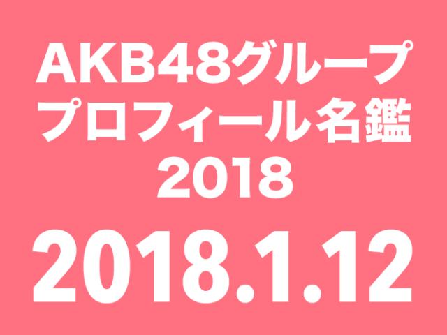 「AKB48グループ プロフィール名鑑2018」来年1/12発売決定!現役メンバー全員のデータを完全収録!