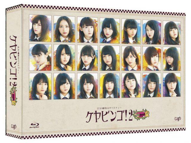 全力!欅坂46バラエティー KEYABINGO!2 [DVD][Blu-ray]