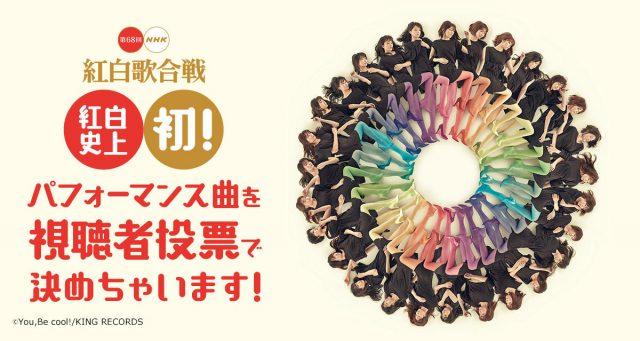 AKB48「第68回NHK紅白歌合戦」選抜メンバー発表!歌唱曲は視聴者投票で決定!
