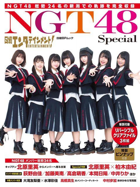「日経エンタテインメント! NGT48 Special」活動の軌跡を完全収録! [12/19発売]