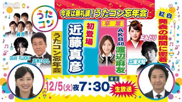 「うたコン」今夜は無礼講!うたコン忘年会 * 出演:AKB48 [12/5 19:30~]
