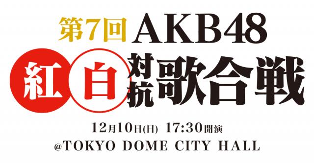 「第7回 AKB48紅白対抗歌合戦」出演メンバー発表!