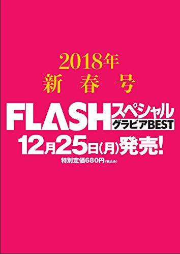 「FLASHスペシャル グラビアBEST 2018 新春号」AKB48グループ音ゲー優勝グラビア一挙掲載! [12/25発売]