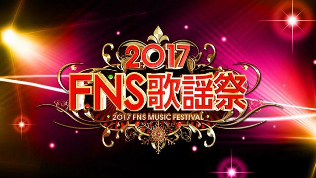 「2017 FNS歌謡祭 第1夜」出演:AKB48 * 2週連続生放送! [12/6 19:00~]