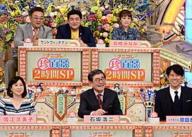 「ナニコレ珍百景 2時間SP」出演:高橋みなみ * 衝撃風景の新作一挙公開! [12/6 19:00~]
