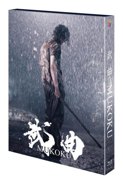 武曲 MUKOKU [Blu-ray][DVD]
