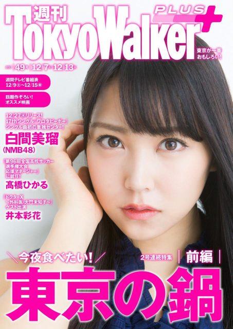 週刊 東京ウォーカー+ 2017年 No.49  [電子書籍]