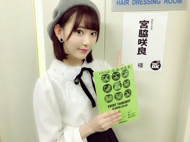 「ダウンタウンDX」出演:宮脇咲良(HKT48) * 指原莉乃に宣戦布告!? [12/7 22:00~]