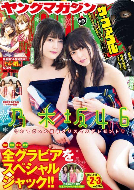 週刊ヤングマガジン No.2・3 2018年1月10日号