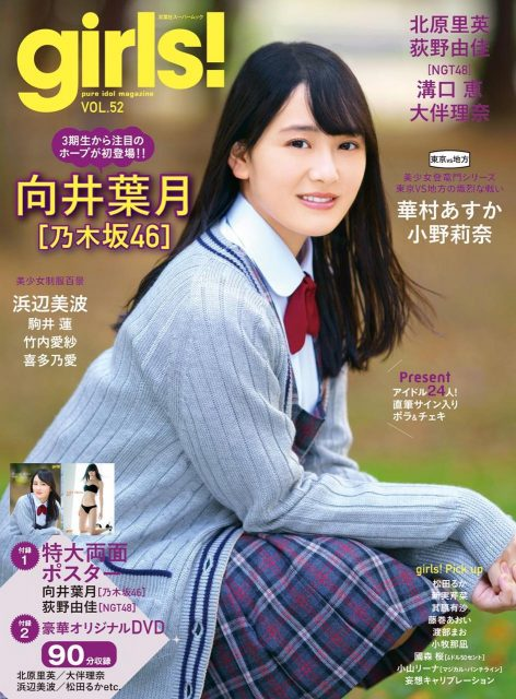 girls! vol.52